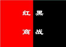 拓展训练项目-红黑商战